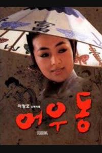 怀旧系列 於宇同1985版-51撸吧,51luba,av女优、偷拍自拍、国产电影、在线电影,成人影视、成人图片,成人小说-36517lu.com